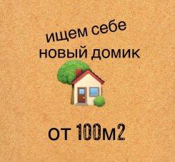 Ищем себе новый домик